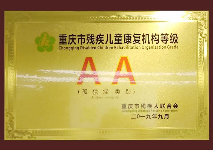 重庆市残疾万博manbext手机官网康复机构等级证书