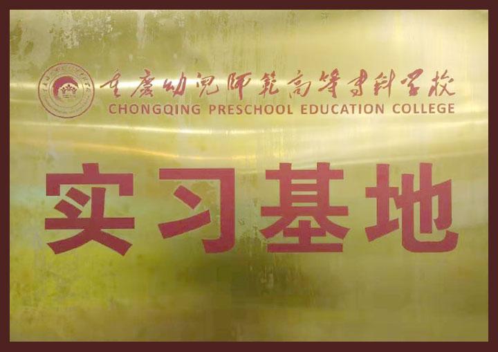 重庆幼儿师范高等专科学校实习基地