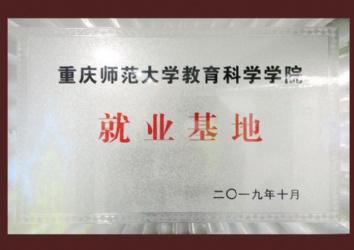 重庆师范大学教育科学学院就业基地
